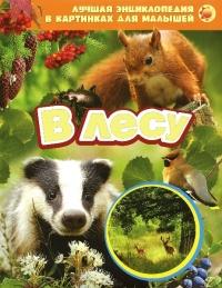 В лесу. Лучшая энциклопедия в картинках для малышей